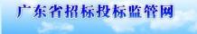 广东省招标投标监管网